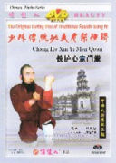 Chang Hu Xin Yi Men Quan