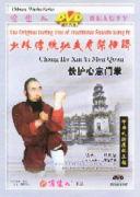 Chang Hu Xin Yi Men Quan