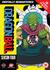 Dragon Ball - Seizoen 4 (Episodes 84-122): Image 1