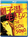 The Whispering Star / The Sion Sono