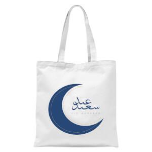 International Women's Day Eid Mubarak Moon Crescent Tote Bag - White