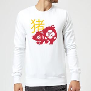 Chinese Zodiac Pig Sweatshirt - White
