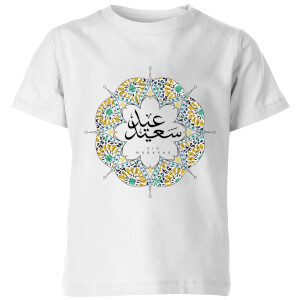 Eid Mubarak Summer Print Wreath Kids' T-Shirt - White