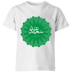 Eid Mubarak Earth Tone Mandala Kids' T-Shirt - White