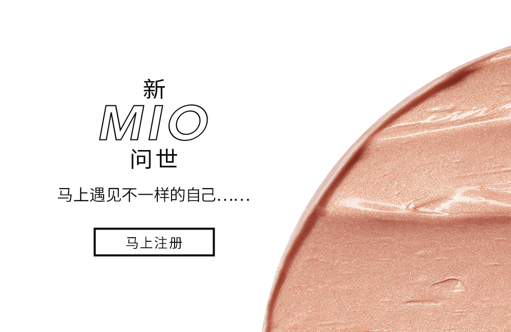 a new mio is on the horizon, sign up now