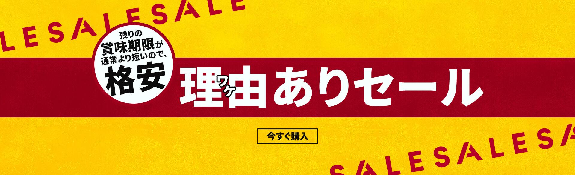 Yami Sale 2020