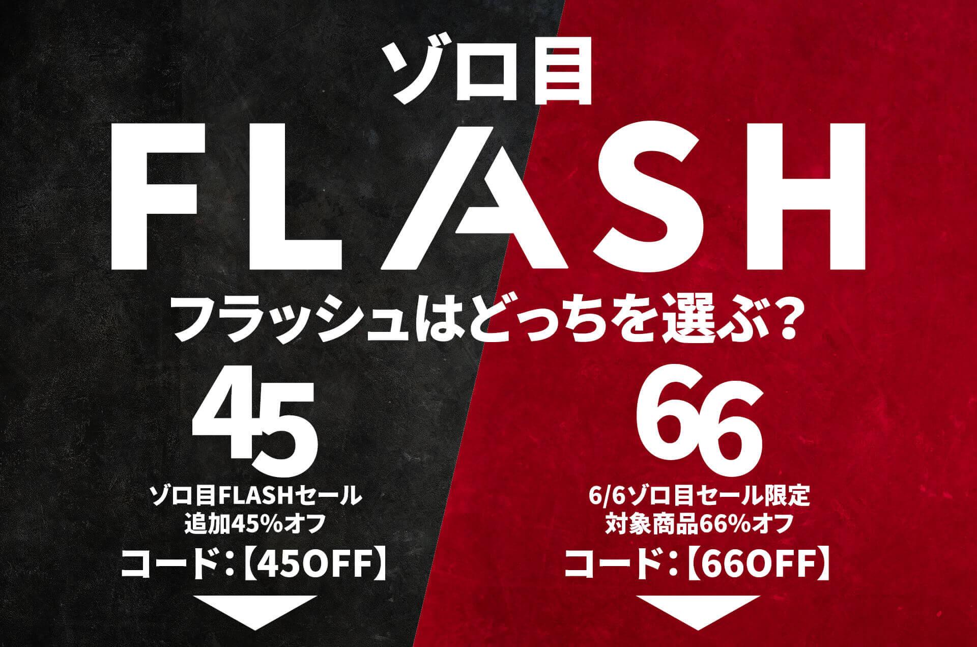 6/6 Zorome FLASH Sale 2020