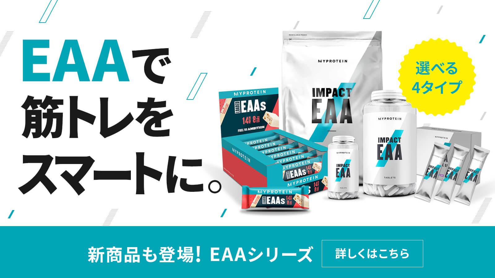 EAA Campaign 2020
