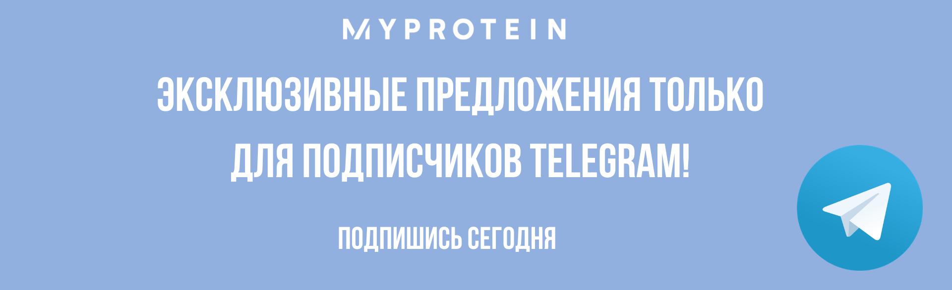 Подпишись на Telegram Myprotein!