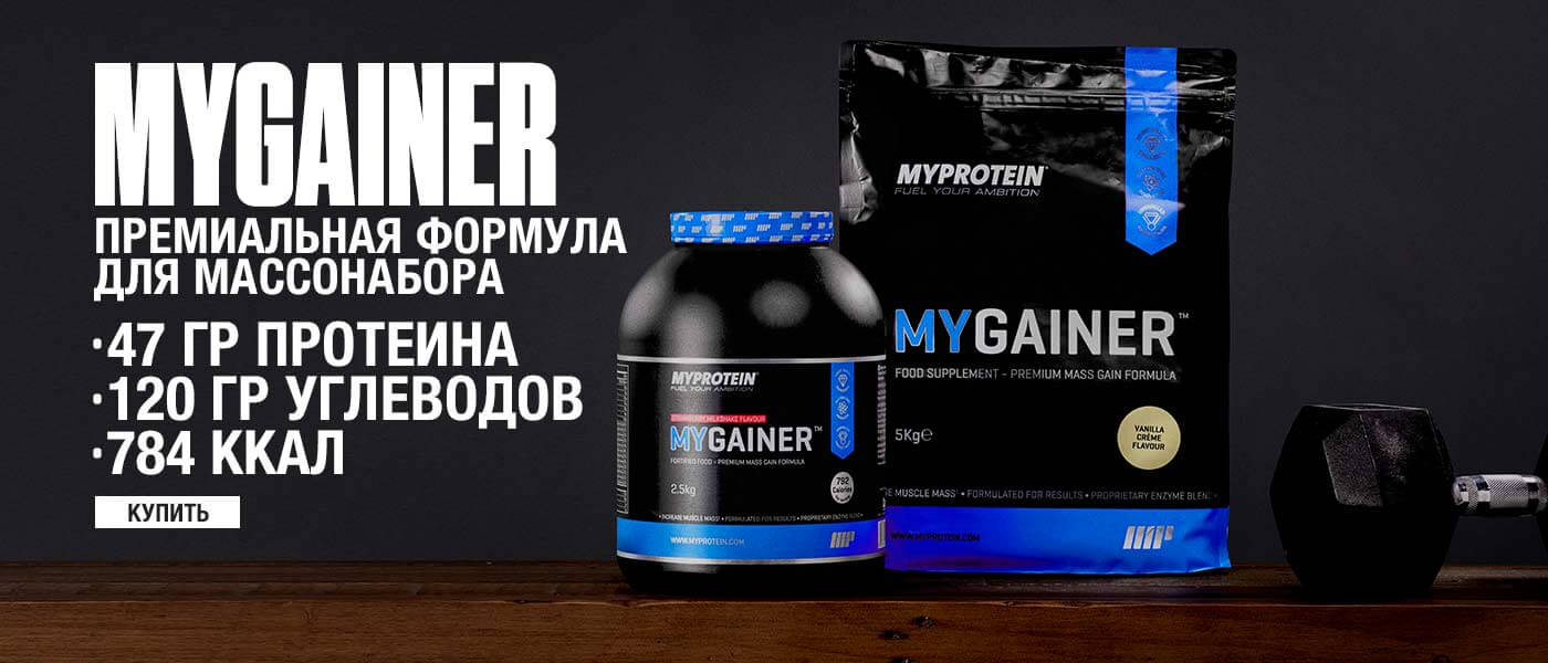 Mygainer