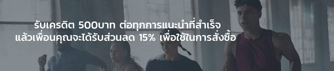 โครงการแนะนำเพื่อน Myprotein Thailand