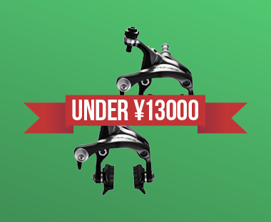 Under ¥13000