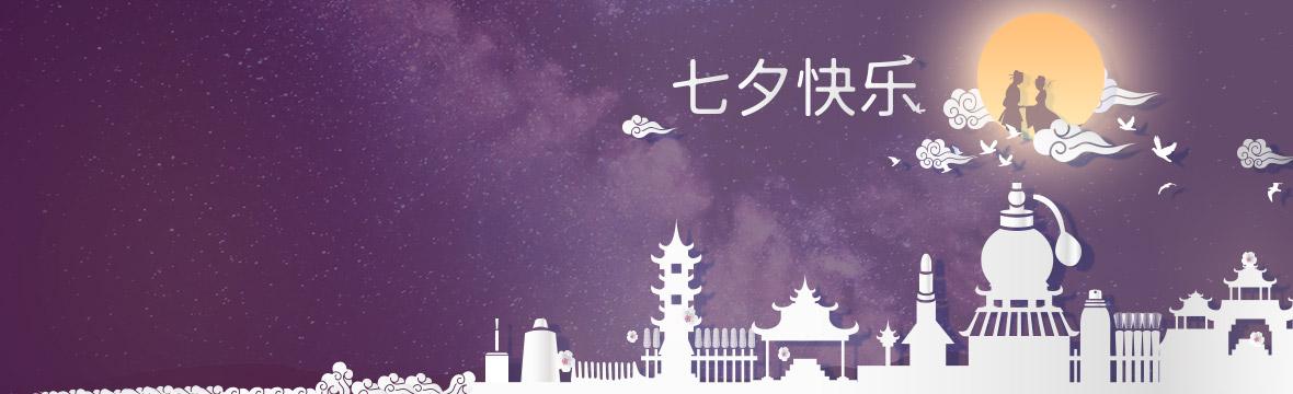 <font face=DFKai-SB color=#FBBF83>七夕特别企划 </font>