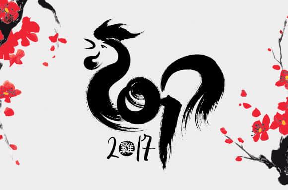 <b>春节</b>