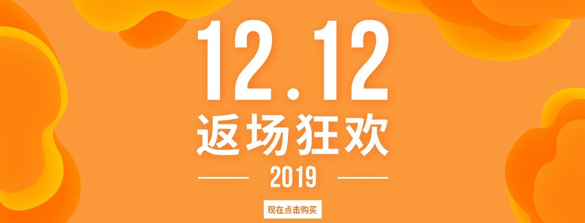 12/12 flash sale begins!