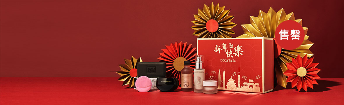 "lookfantastic <br>CNY ""新肌""盒</br>"