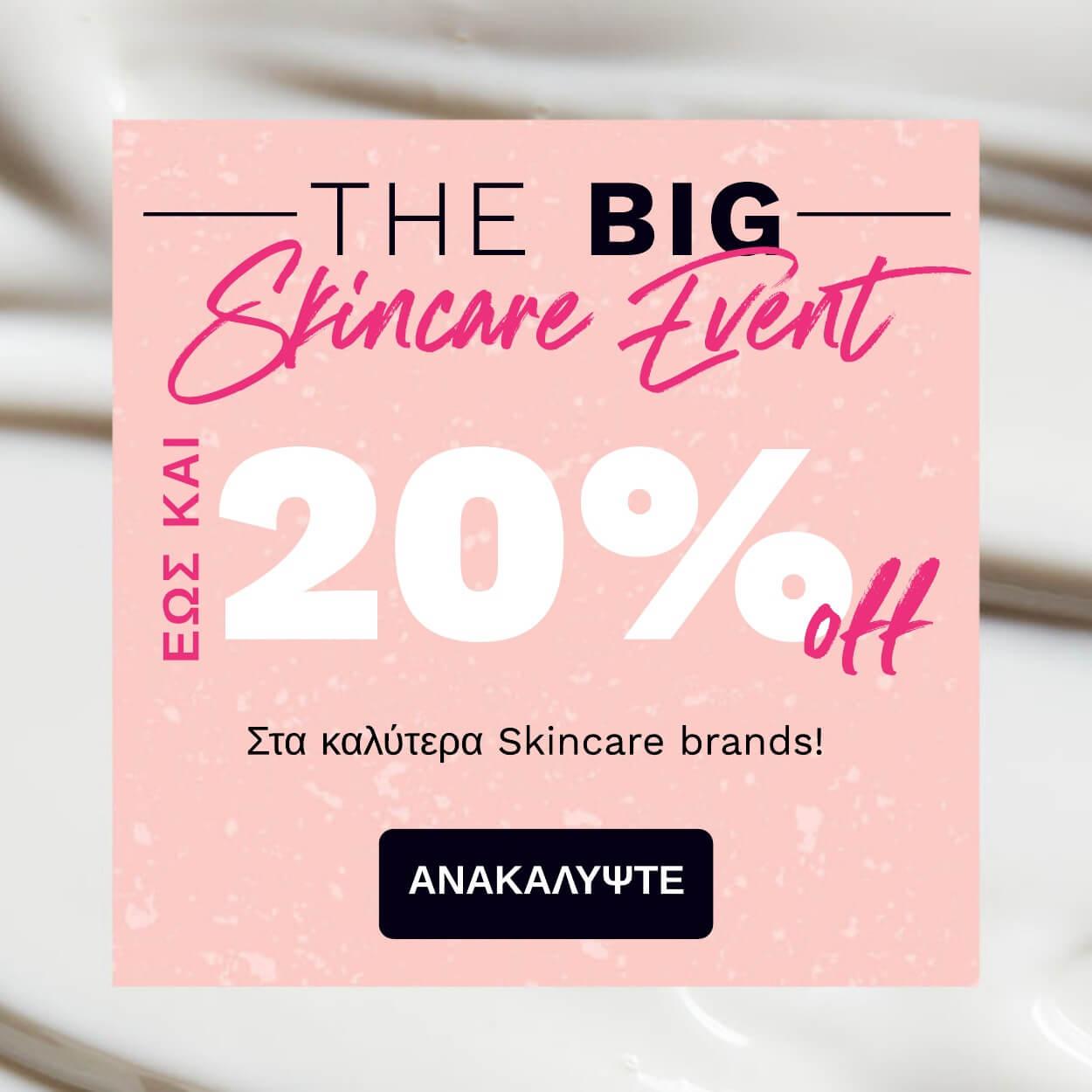- 20% στις καλύτερες Skincare μάρκες!
