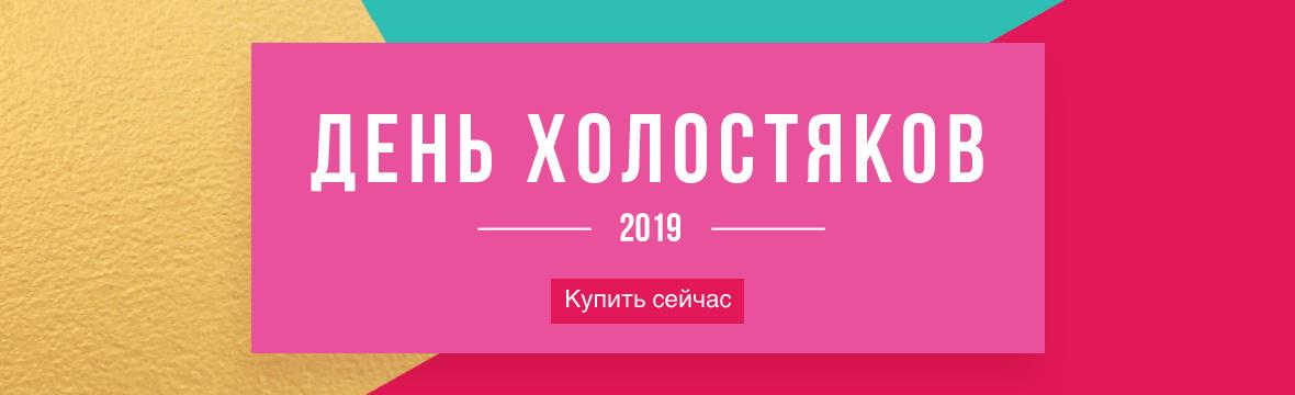 День Холостяков